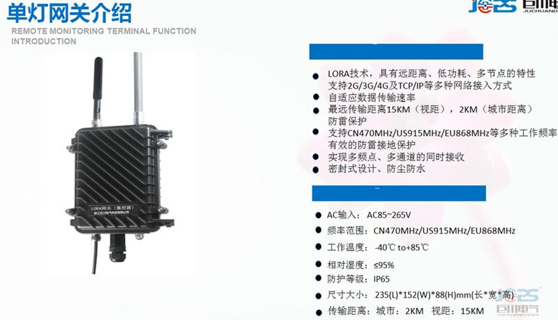 无线单灯控制方案