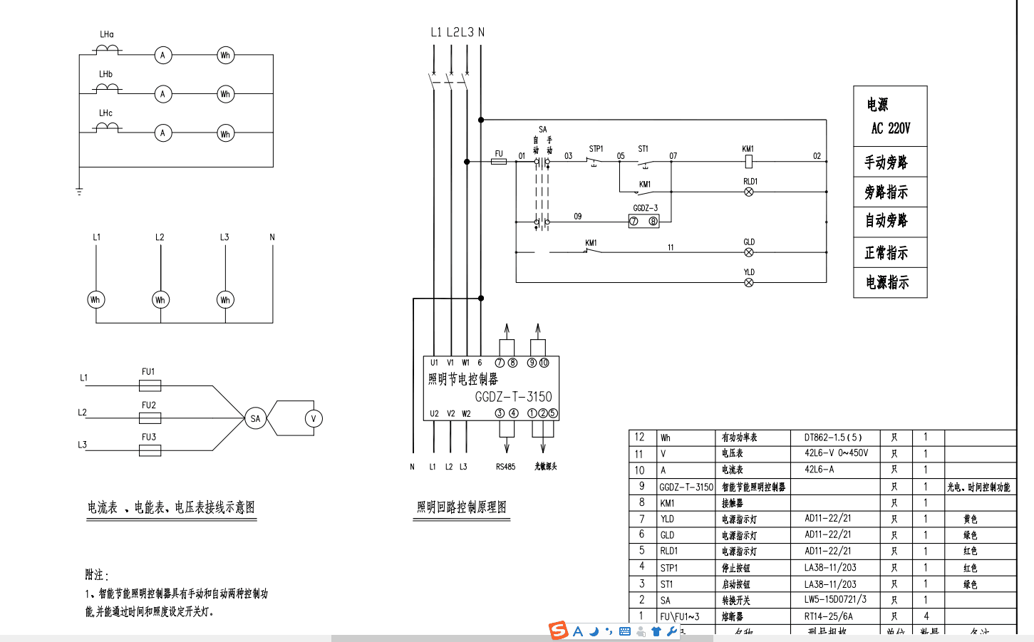 GGDZ-T-3100照明节电控制器